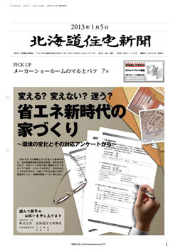 20130105_01_01.jpg