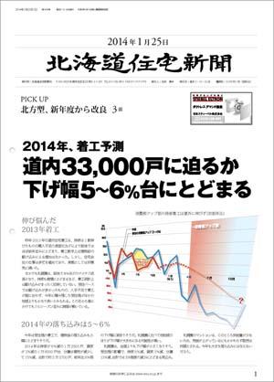 20140125_01.jpg