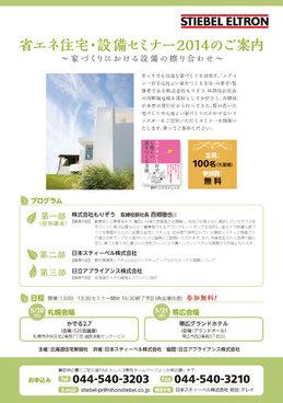 semina_leaflet_0520-21.jpg