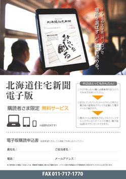 denshi_ban_web.jpg