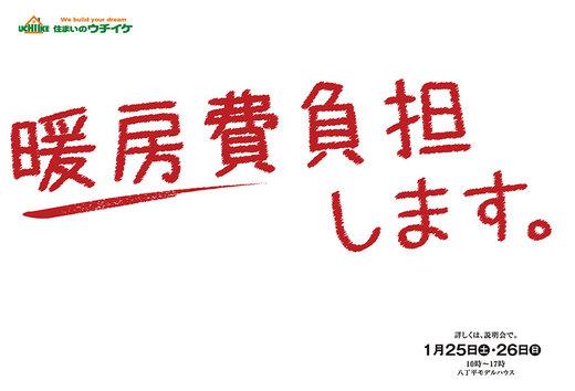 140725uchiike_chirashi.jpg