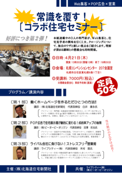2016_0421flyer1.png