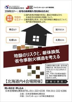 2016_09njk01.jpg