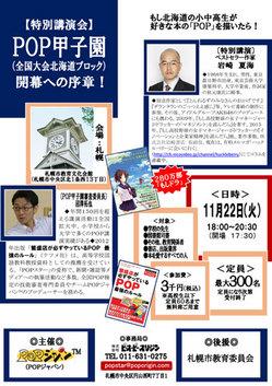 2016_1122pop.jpg