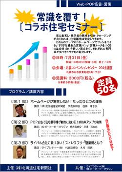 0731_flyer1.jpg