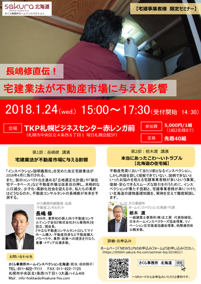 2018_0124flyer.png