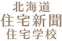 新春セミナー「2020北海道住宅新聞 住宅学校」開催のお知らせ