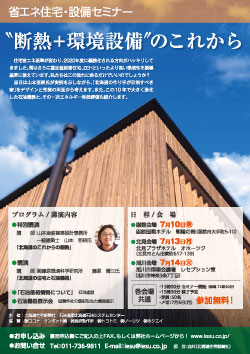 seminar_omote_2015_S.jpg
