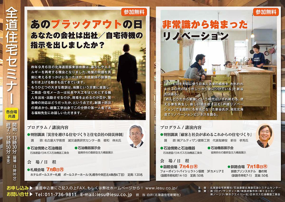 函館 新聞 コロナ
