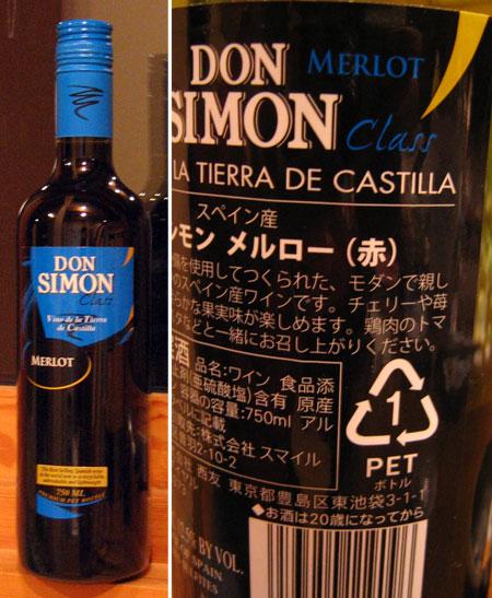 090509petbottle_wine.jpg