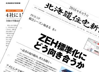 中学の頃から「北海道住宅新聞」を読んでいた!