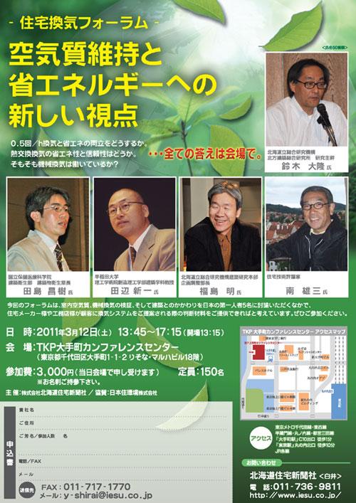 2011_0312forum2011.jpg