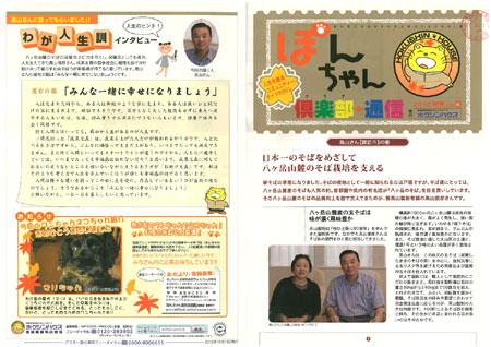 2012_1020hokushin01.jpg