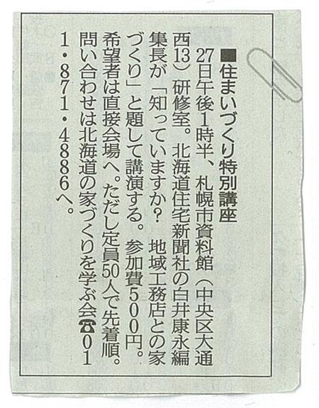 2013_0405doshin.jpg