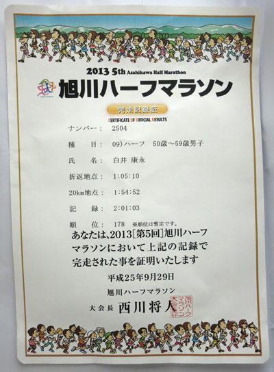 2013_1102asahikawa.jpg