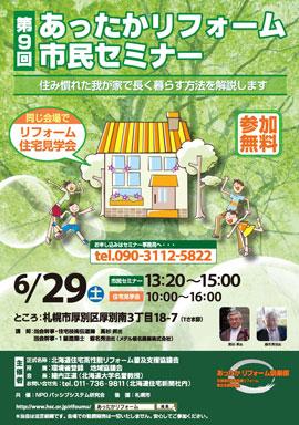 2013_no.9_attaka_riform.jpg