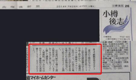 2014_0405kiji.jpg