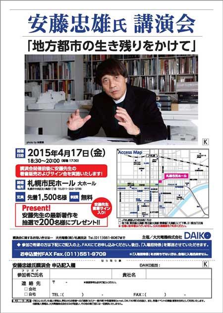 2015_0418ando.jpg