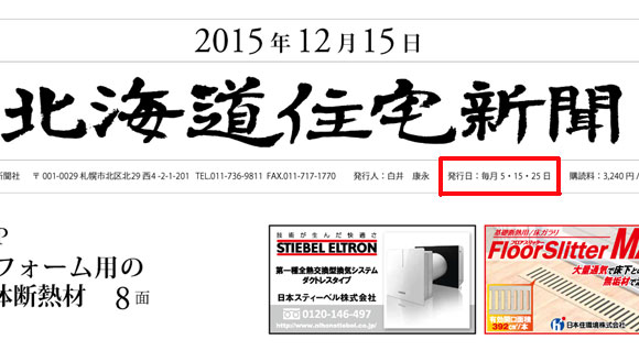2015_1218shinbun.jpg