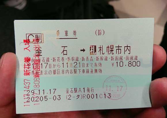 2017_1204kamaishi4.jpg