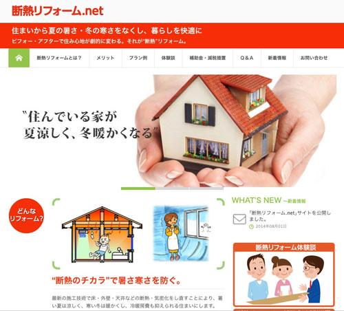 dannetsu_reform.jpg