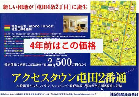 札幌の戸建住宅が1,000万円値上がりしている件