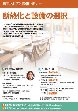 seminar_omote_ol.jpg