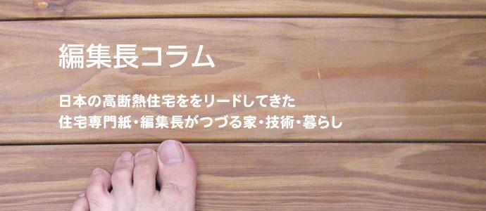 編集長コラム 日本の高断熱住宅をリードしてきた住宅専門紙・編集長がつづる家・技術・暮らし
