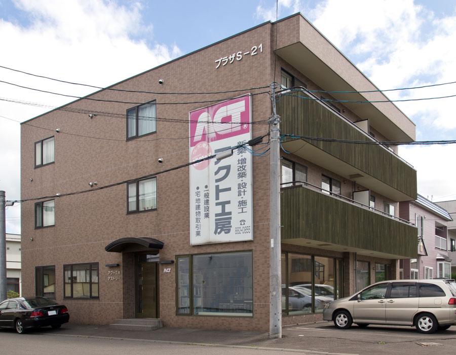 清田区内にあるアクト工房の事務所