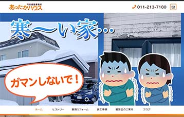 あったかハウス河合建築事務所 北海道札幌市