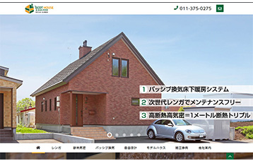 エコットハウス(松浦建設)北海道札幌市