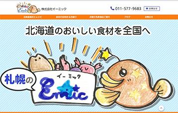 イーミック 北海道食材の仕入れ販売の会社 札幌市