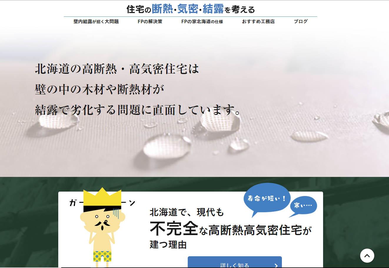 住宅の断熱・気密・結露を考える FPの家北海道グループ