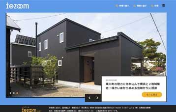 【iezoom】(いえズーム)北海道の住宅会社選び-北海道・東北
