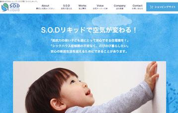 株式会社アシスト理研様-北海道札幌市