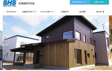 北海道SHS会様-北海道