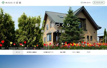 株式会社小岩組様-北海道東川町