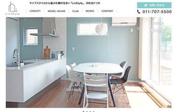 株式会社リヴスタイル(LivStyle)様-北海道札幌市
