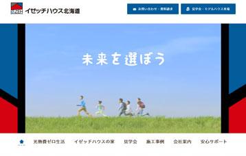 イゼッチハウス北海道株式会社様-北海道札幌市