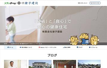 ラヴィーホーム 有限会社猪子建設様 北海道十勝・音更町