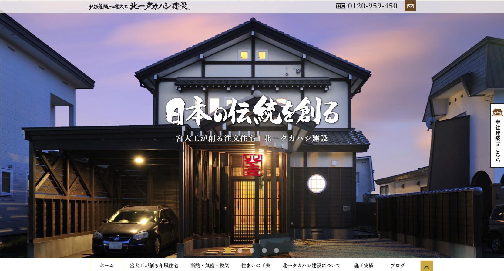 株式会社北一タカハシ建設の住宅サイト 札幌市