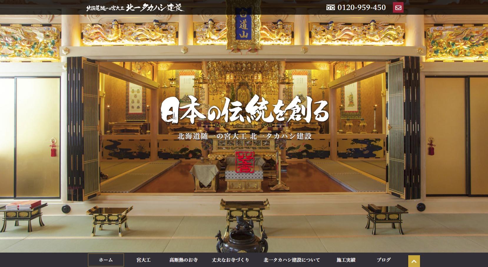 株式会社北一タカハシ建設の社寺建築サイト 札幌市