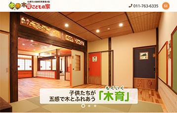 株式会社よつ葉 木育こどもの家 札幌の保育園